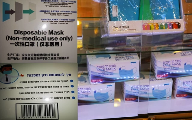 Pelitup muka buatan Israel dijual di negara kita?